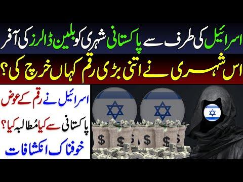 اسرائیل کی طرف سے پاکستانی شہری کو بلین ڈالرز کی آفر:ویڈیو دیکھیں