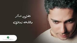 تحميل اغاني Fadl Shaker ... Kel El Helwin | فضل شاكر ... كل الحلوين MP3