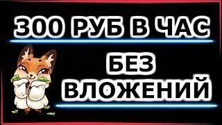 ПОВСЕДНЕВНЫЙ заработок в интернете БЕЗ ВЛОЖЕНИЙ,300 РУБЛЕЙ В ЧАС!!!!