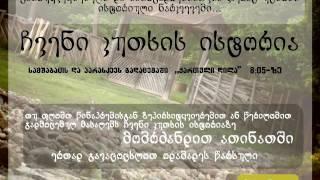 """ზაალ ჯალაღონია  სოფელ ჭოღაზე (რადიო """"ათინათი"""")"""