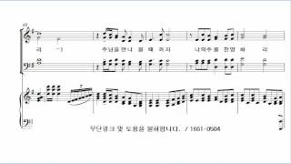 [23. 변찮는 주님의 사랑과] Arr. 진선미_안산시립합창단