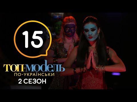 Топ-модель по-украински.Выпуск 15. 2 сезон. 07.12.2018 (видео)