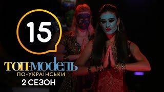 Топ-модель по-украински.Выпуск 15. 2 сезон. 07.12.2018