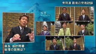 日本のこころ中野さんとうとうすべて暴露し周りの党首をすべ