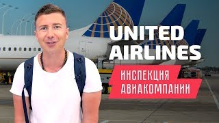 United Airlines, инспекция авиакомпании из Лос-Анджелеса на Гавайи