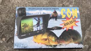 Подводная камера для рыбалки сом