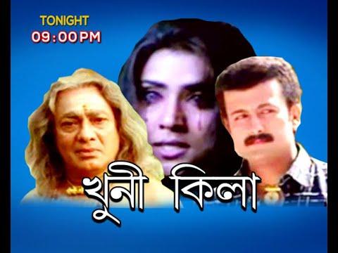 Khooni Killa Horror Bengali Cinema | Tonight 09:00 PM | 28 November | Aamarcinema