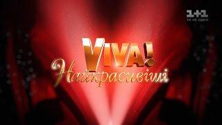 Концерт «VIVA! Найкрасивіші 2016»