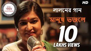 Manush Bhojley (মানুষ ভজলে)   Video Song   Sahana Bajpaie   Fakir Lalon   Bengali Single   SVF Music