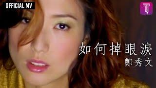 鄭秀文Sammi Cheng -《如何掉眼淚》Official MV