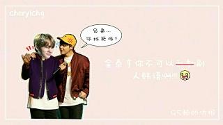 【BTS 防弹少年团】金泰亨你不可以乱教别人韩语啊!!!😂