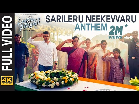 Sarileru Neekevvaru Anthem Full Video Song