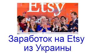Заработок на Etsy из Украины, это возможно