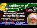 കോട്ടുമല ഉസ്താദ് അനുസ്മരണം & മജ്ലിസ്സുന്നൂര് | SYS Bangalore | Nasar Faizy koodathayi | 18/01/2017