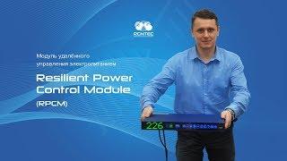 RPCM. Smart PDU. Управление электропитанием. Первое знакомство.