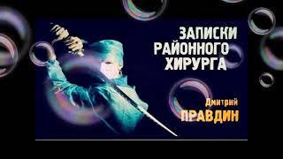 ЗАПИСКИ РАЙОННОГО ХИРУРГА 1 #mrulin Дмитрий Правдин (аудиокнига) Я рвался в бой: жаждал резать и шит