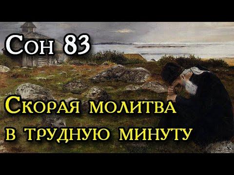 Какую молитву читают чтобы простить человека