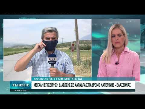 Επιχείρηση διάσωσης δύο γυναικών σε εξέλιξη στον δρόμο Κατερίνης – Ελασσόνας | 26/05/21 | ΕΡΤ