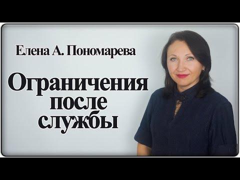 Ограничения после гос. и муниципальной службы - Елена А. Пономарева