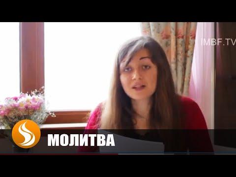 Молитва исцеления от шрамов и рубцов . Юлия Гриб   IMBF.org