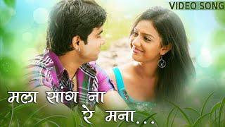 मला सांग ना रे मना | Mala Sang Na Re Mana | Romantic Song | Swapnil Bandodkar, Mahalakshmi Iyer