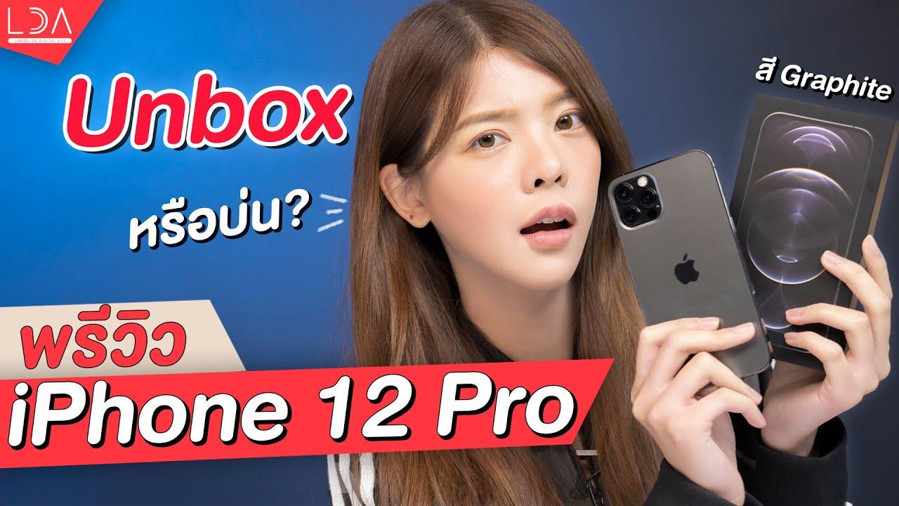 แกะกล่อง พรีวิว iPhone 12 Pro รุ่นฮิตที่หลายคนอยากได้ | LDA World
