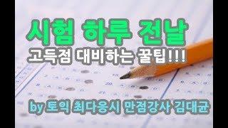 [꿀팁] 시험 전날 고득점! 토익 만점강사 김대균의 하루 전 꿀팁