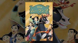 ムーラン2日本語吹替版