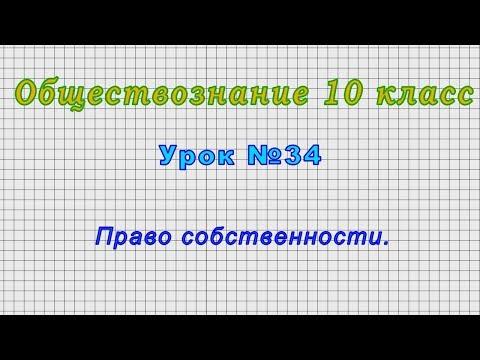 Обществознание 10 класс (Урок№34 - Право собственности.)