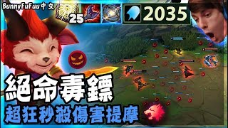 【BunnyFuFuu中文】蘑菇地雷區   五連殺的憤怒   2000AP提摩