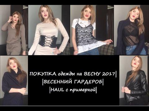 ПОКУПКА одежды на ВЕСНУ 2017 | ВЕСЕННИЙ ГАРДЕРОБ | HAUL с примеркой|