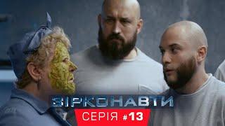 Звездонавты - 13 серия - 1 сезон   Комедия - Сериал 2018