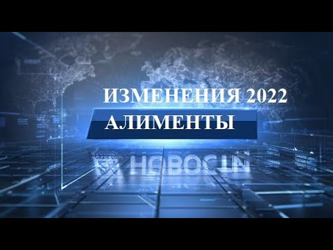 ВЗЫСКАНИЕ АЛИМЕНТОВ В 2021 ГОДУ