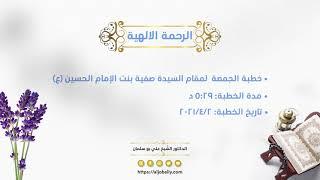 خطبة الجمعة لمقام السيدة صفية (ع)_الرحمة الالهية_لفضيلة الدكتور الشيخ علي بو سلمان 2-4-2021