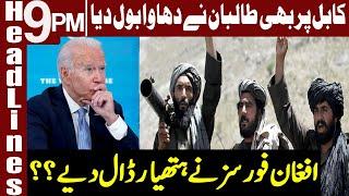 Afghan Taliban Captured Kabul?   Headlines & Bulletin 9 PM   Express News   ID1I