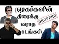 Tamil Heros Movies Dropped | திரைக்கு வராத தமிழ் நடிகர்களின் படங்கள்