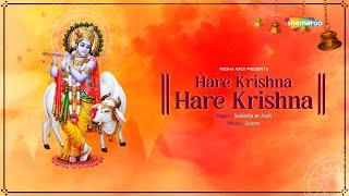 Maha Mantra: Hare Krishna Hare Rama   हरे कृष्णा हरे रामा   श्री कृष्ण भक्ति