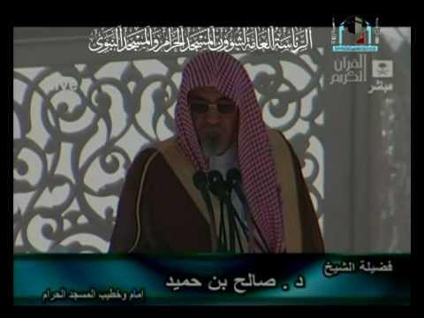 حسن الخلق - بن حميد- مكة - bin humiade- Makkah Good manners