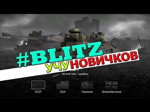 Научи ближнего своего #BLITZучуновичков WoT Blitz