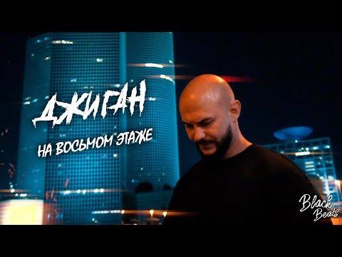 Джиган - На восьмом этаже (Премьера клипа 2018)