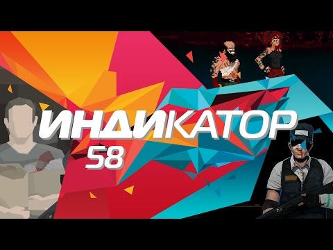 Индикатор №58 [дайджест инди-игр] - The Final Station, This Is the Police, Mother Russia Bleeds...