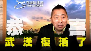 飛碟聯播網《飛碟早餐 唐湘龍時間》2020.04.08 恭喜!武漢復活了!