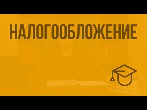 Налогообложение. Видеоурок по обществознанию 11 класс