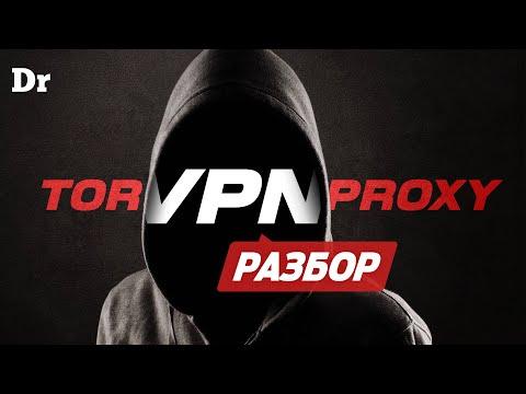 VPN, Proxy, Tor — В ЧЕМ РАЗНИЦА?