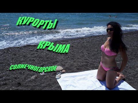 Крым незатасканный. Солнечногорское-Гурзуф. День первый.