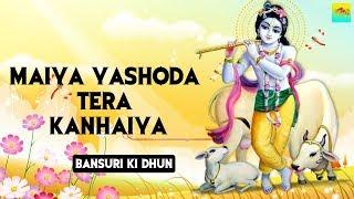 Maiya Yashoda Tera Kanhaiya | Latest Bhajan | Bansuri Ki