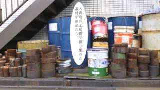 大田区観光プチCM