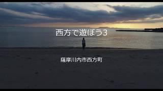 薩摩川内市西方町からの夕陽ドローン撮影