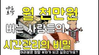 (자막)월천만원 버는 사람들의 시간관리 비밀 현실가능한 월 천만원 수입의 비밀을 알려드립니다.