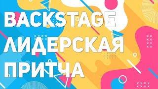 Backstage | Лидерская притча | 2 сезон 2018